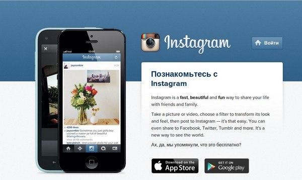 Instagram Аккаунт
